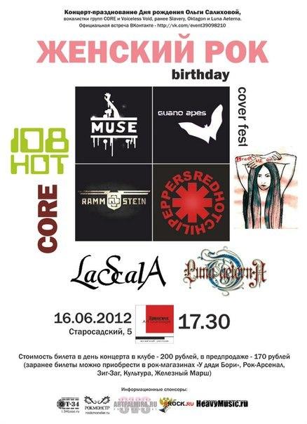16-го июня в Запаснике состоится кавер-фестиваль женского вокала, где в живом исполнении прозвучат хиты Muse, Guano Apes, Fall out Boy, Rammstein, RHCP и других героев музыкального рок-Олимпа!