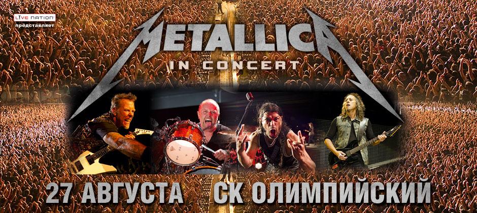 Как купить билеты на концерт металлики сколько стоят билеты на концерт елены ваенги в спб